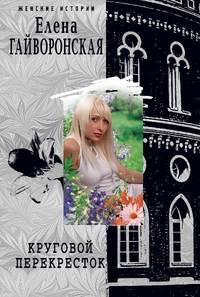 Купить книгу Круговой перекресток, автора Елены Гайворонской