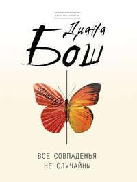 Купить книгу Все совпаденья не случайны, автора Дианы Бош