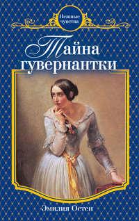 Купить книгу Тайна гувернантки, автора Эмилии Остен