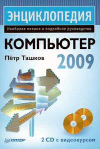 Компьютер. Энциклопедия