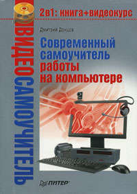 Современный самоучитель работы на компьютере