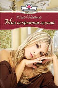 Купить книгу Моя искренняя лгунья, автора Клио Найтиса