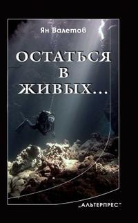 Купить книгу Остаться в живых…, автора Яна Валетова