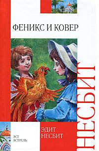 Купить книгу Феникс и ковер, автора Эдит Несбит