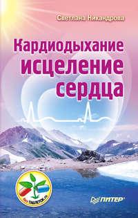 Книга Кардиодыхание: исцеление сердца