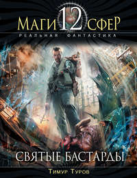 Купить книгу Святые бастарды, автора Тимура Турова