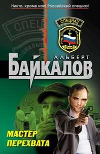 Купить книгу Мастер перехвата, автора Альберта Байкалова