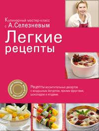 Купить книгу Легкие рецепты, автора Александра Селезнева