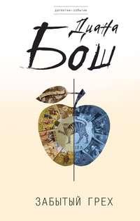 Купить книгу Забытый грех, автора Дианы Бош