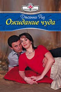 Купить книгу Ожидание чуда, автора Джоанны Рида