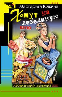 Купить книгу Хомут на лебединую шею, автора Маргариты Южиной
