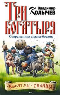 Купить книгу Три богатыря, автора Владимира Колычева