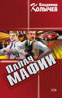 Купить книгу Палач мафии, автора Владимира Колычева