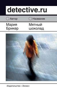 Купить книгу Мятный шоколад, автора Марии Брикер