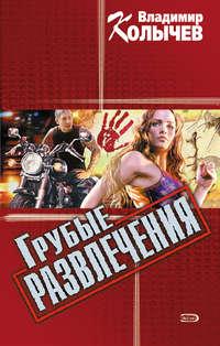 Купить книгу Грубые развлечения, автора Владимира Колычева