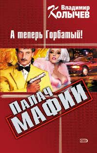 Купить книгу А теперь Горбатый!, автора Владимира Колычева