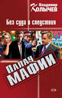 Купить книгу Без суда и следствия, автора Владимира Колычева