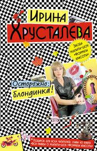Купить книгу Осторожно: блондинка!, автора Ирины Хрусталевой