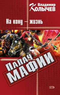 Купить книгу На кону – жизнь, автора Владимира Колычева