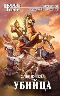 Купить книгу Убийца, автора Олега Бубелы