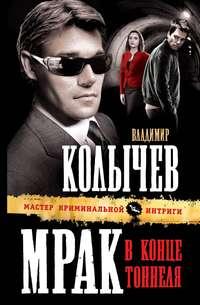 Купить книгу Мрак в конце тоннеля, автора Владимира Колычева