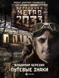 Купить книгу Путевые знаки, автора Владимира Березина