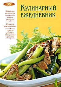 Книга Кулинарный ежедневник - Автор