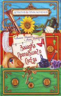 Купить книгу Загадка пропавшего соседа, автора Антона Иванова