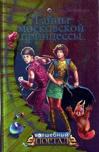 Купить книгу Тайны московской принцессы, автора Антона Иванова