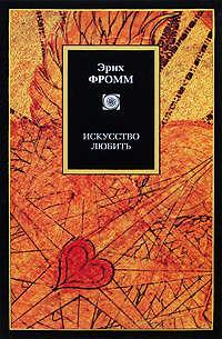 Купить книгу Искусство любить, автора Эриха Фромма