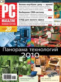 PC Magazine/RE - Журнал PC Magazine/RE №1/2011