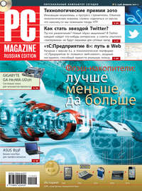 Журнал PC Magazine/RE №2/2011