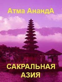 Купить книгу Сакральная Азия: традиции и сюжеты, автора Атмы Ананды
