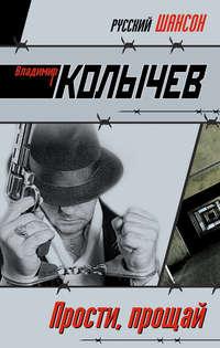 Купить книгу Прости, прощай, автора Владимира Колычева