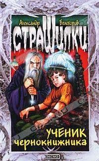 Книга Ученик чернокнижника - Автор Александр Белогоров