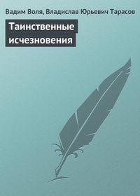 Купить книгу Таинственные исчезновения, автора Вадима Воли