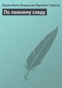 Купить книгу По ложному следу, автора Вадима Воли