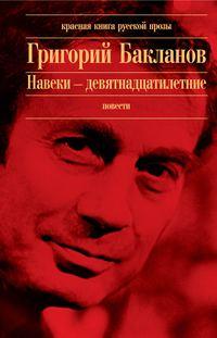 Книга Навеки – девятнадцатилетние - Автор Григорий Бакланов