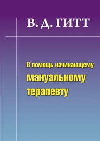 Купить книгу В помощь начинающему мануальному терапевту, автора Виталия Демьяновича Гитта