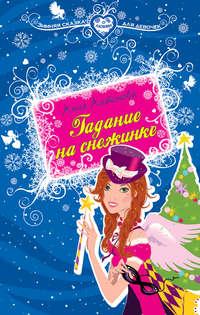 Купить книгу Гадание на снежинке, автора Анны Антоновой