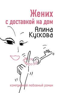 Купить книгу Жених с доставкой на дом, автора Алины Кусковой