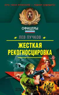 Купить книгу Жесткая рекогносцировка, автора Льва Пучкова