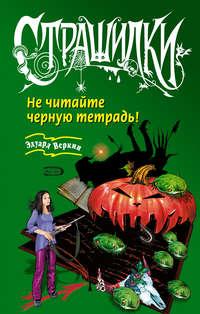 Купить книгу Не читайте черную тетрадь!, автора Эдуарда Веркина