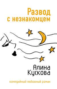 Купить книгу Развод с незнакомцем, автора Алины Кусковой