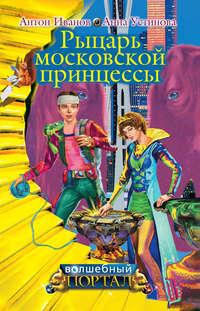 Купить книгу Рыцарь московской принцессы, автора Антона Иванова