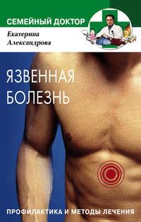 Язвенная болезнь. Профилактика и методы лечения