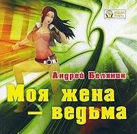 Купить книгу Моя жена – ведьма, автора Андрея Белянина