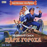 Купить книгу Тайный сыск царя Гороха, автора Андрея Белянина