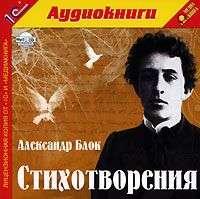 Купить книгу Стихотворения, автора Александра Блока