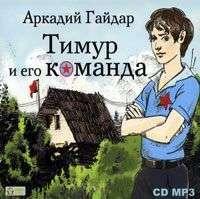 Купить книгу Тимур и его команда, автора Аркадия Гайдара